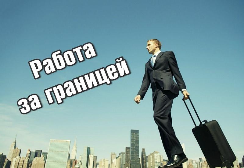 Устроиться на работу за границей