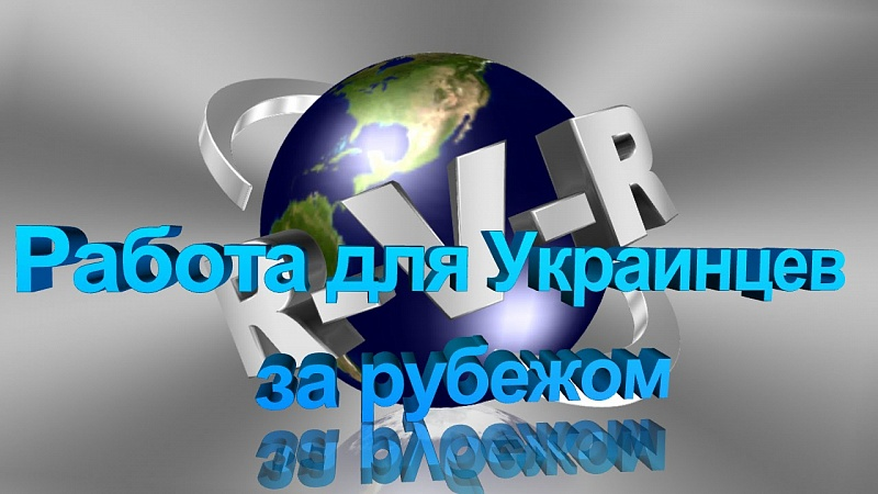 Работа за границей для украинцев