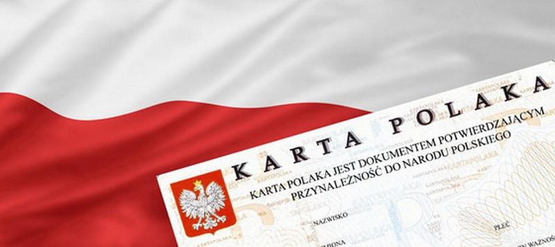 Карта побыту Польши. Как и кто может ее получить?